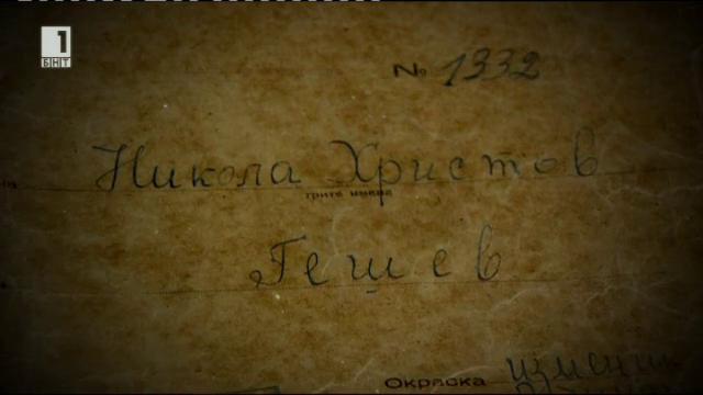 Досието Овен
