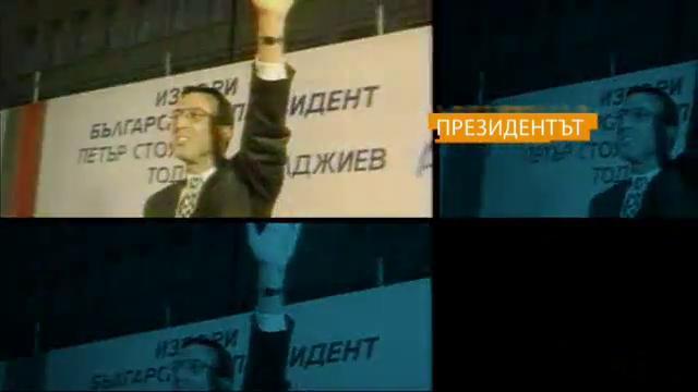 В кадър: Петър Стоянов. Мандатът от първо лице