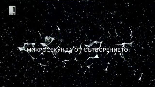 Микросекунда от Сътворението