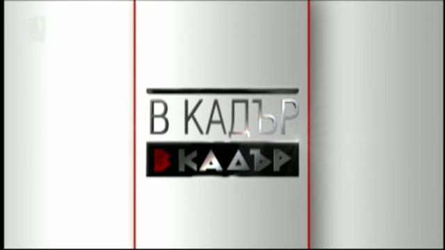 В кадър: В галоп с времето /100 години конен спорт в България/ - 14 юни 2014