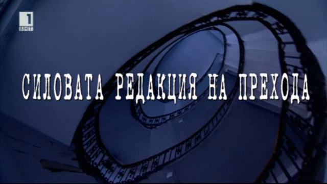 В кадър: 24 ноември 2014 - Силовата редакция на прехода