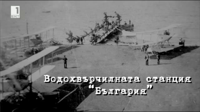 Водохвърчилната станция България