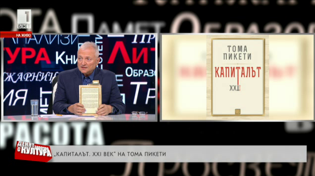 Капиталът. XXI век на Тома Пикети