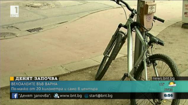 Във Варна велоалеите все още са по-малко от 20 километра