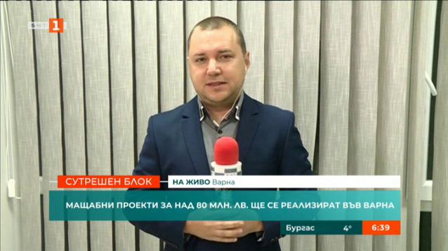Мащабни проекти за над 80 млн. лв. ще се реализират във Варна