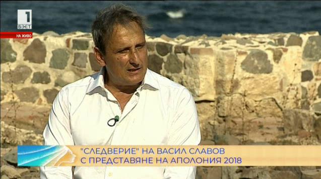 Васил Славов с премиера на Аполония