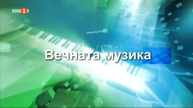 Вечната музика - 05.10.2018г.