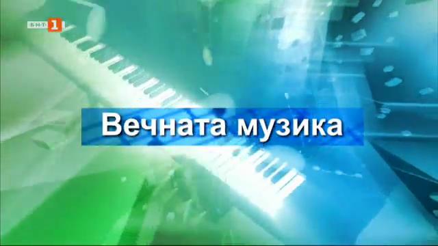 Людмила Чешмеджиева и Анелия Шуманова за Видин Даскалов