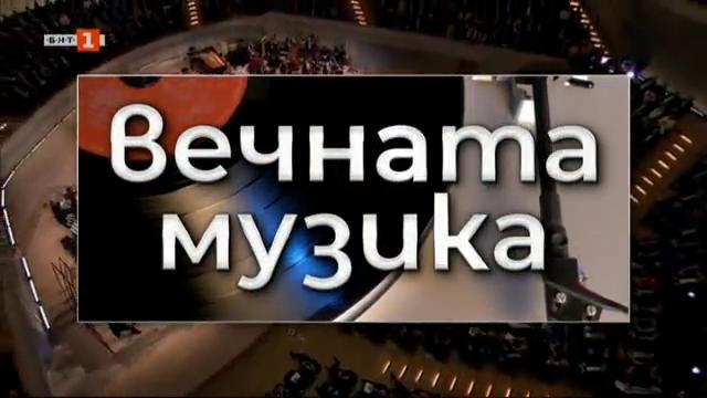 Млади български таланти във Вечната музика