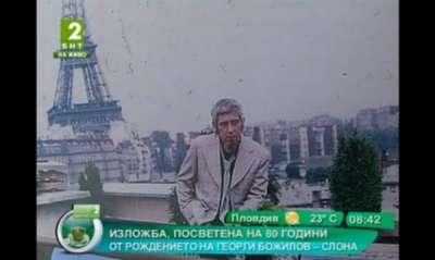 Георги Божилов - Слона в галерия Резонанс