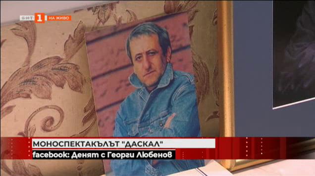 На Велко Кънев е посветен премиерният спектакъл Даскал в Народния театър