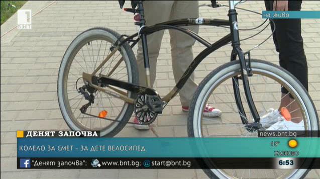 Колело за смет - за дете велосипед