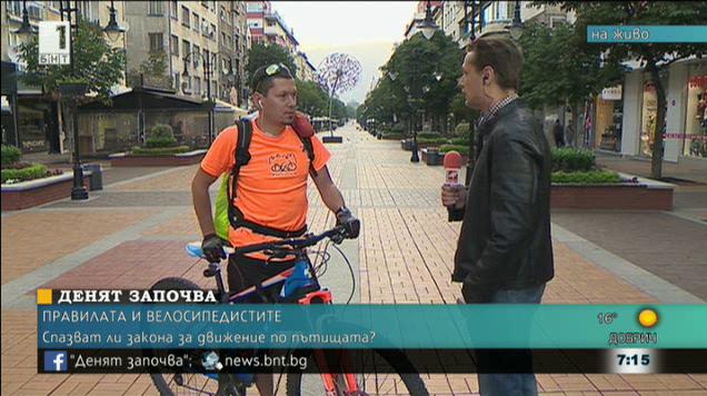 Спазват ли Закона за движение по пътищата велосипедистите?