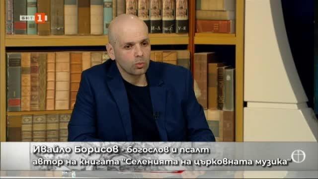 Ивайло Борисов, богослов: Който пее на Бога, два пъти се моли