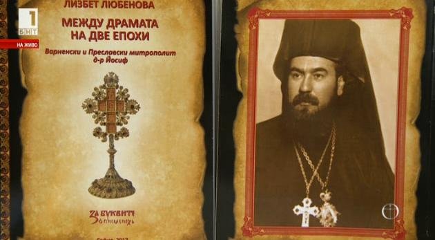 Между драмата на две епохи - книга за Варненския и Преславски митрополит Йосиф