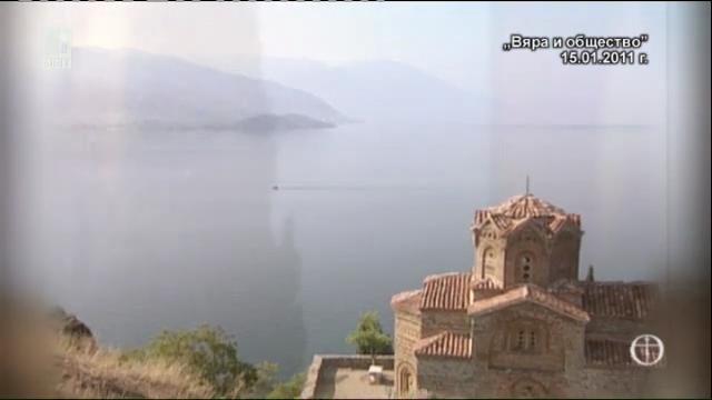 Българската църква в Македония
