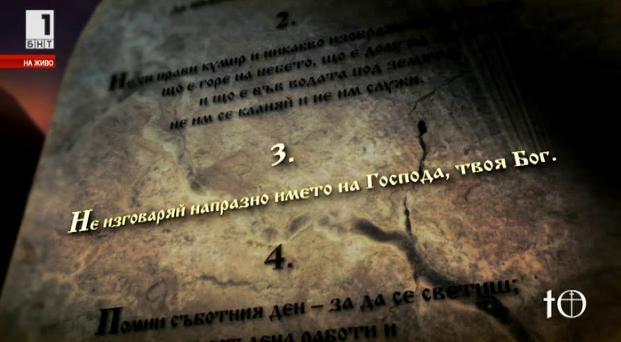"""Не изговаряй напразно името на Господа, твоя Бог"""