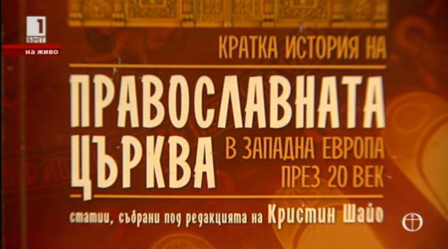 """""""Православната църква в Западна Европа през 20 век"""""""