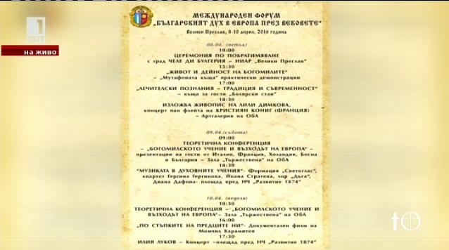 """Международен форум """"Българският дух в Европа през вековете"""""""