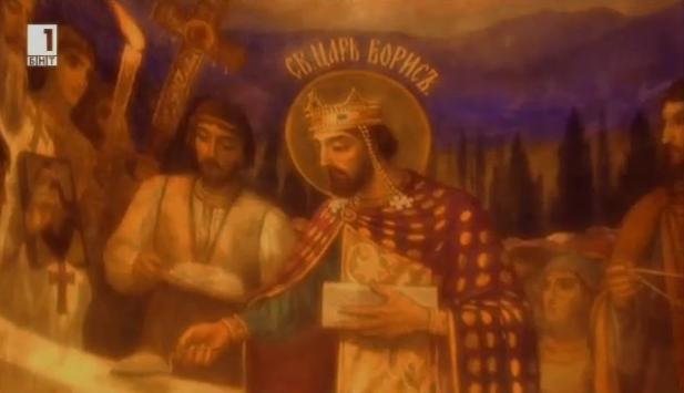 1150 години от приемане на християнството в България