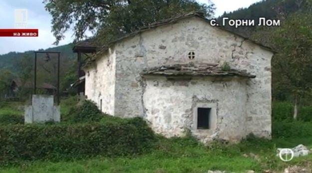 Църквата в с. Горни Лом остана заключена в Деня на национален траур. Защо?