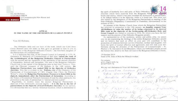 Българската църква трябва да възстанови в диптихите полагащато й се пето място!