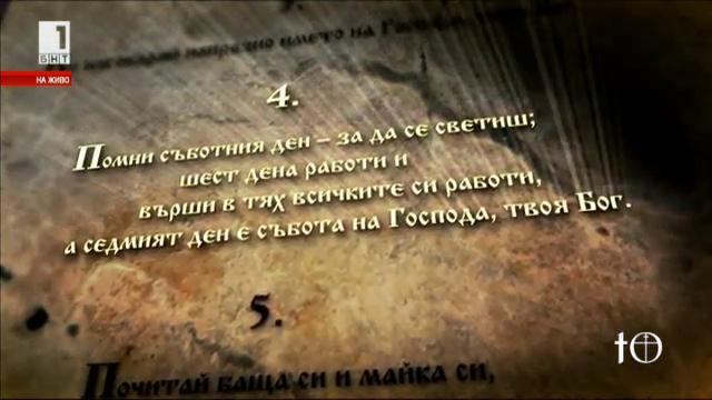 Четвърта Божия заповед - разговор с архиепископ Христо Писаров