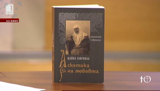 """Деян Енев представя книгата """"Майка Гавриила – Аскетика на любовта"""""""
