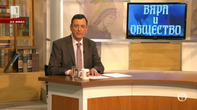 Вяра и общество - 10 май 2014