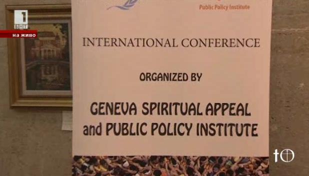 Международна конференция на тема: Кои ценности ни обединяват днес