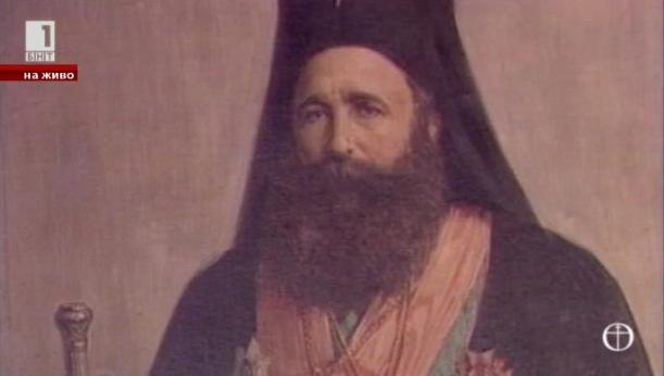 100 години от кончината на екзарх Йосиф