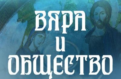 """Българската църква няма адекватно отношение към диалога между православни и католици - във  """"Вяра и общество"""" - 13.12.2014"""
