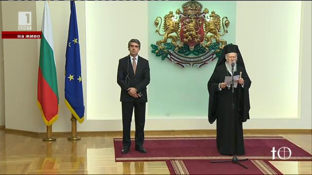 Патриарх Вартоломей с орден Стара планина