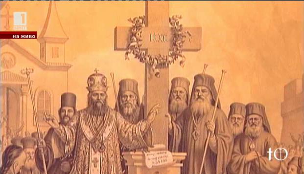 Кой и как наложи схизмата на България?