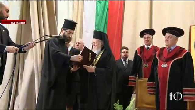 Патриарх Вартоломей с почетно звание от БАН