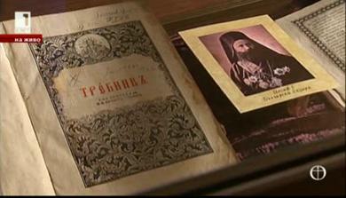 Изложба Съкровища от дарохранителницата на библиотека Теология