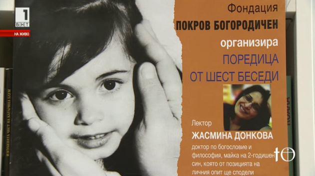 Осиноняването - радост и изпитание - инициатива на Фондация Покров Богородичен