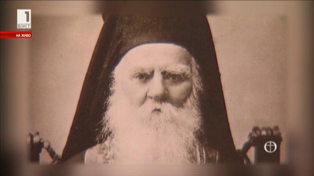 110 години от смъртта на митрополит Натанаил Охридски
