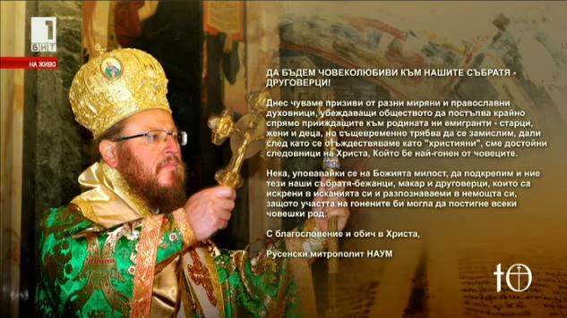 Русенският митрополит Наум: Да бъдем човеколюбиви към нашите събратя друговерци