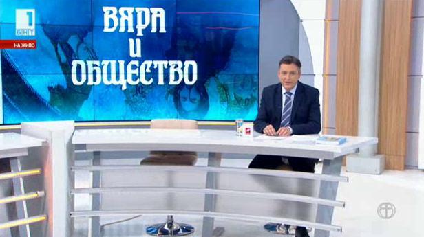 Озверели срещу бежанците. Християнска ли е България?