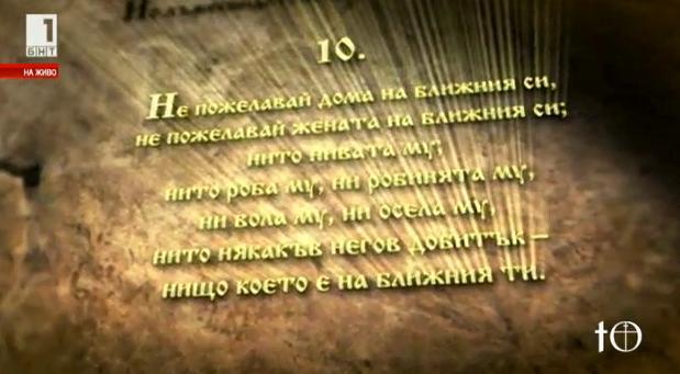 """""""Не пожелавай нищо, което е на ближния ти!"""" - десетата Божия заповед"""