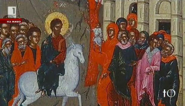 В навечерието на Вход Господен в Йерусалим