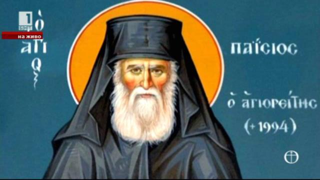 Паисий Светогорец беше канонизиран за светец