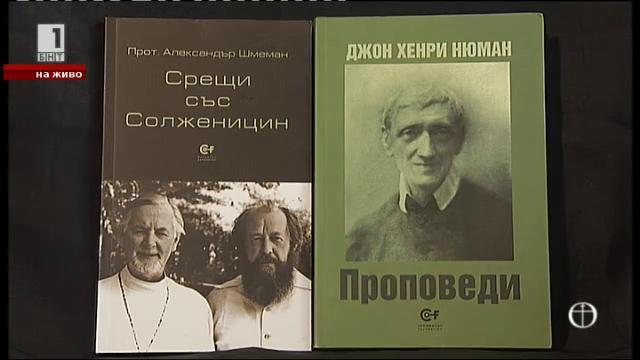 """Нови заглавия на фондация """"Комунитас"""""""