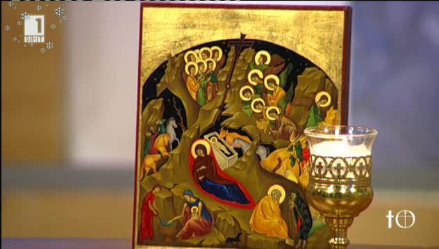 Рождество Христово – между неизвестното и изящното
