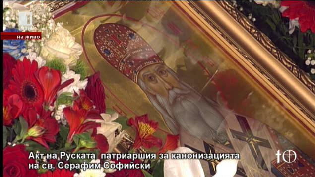 Тържествено прославление на новия светец на Руската и Българската църква
