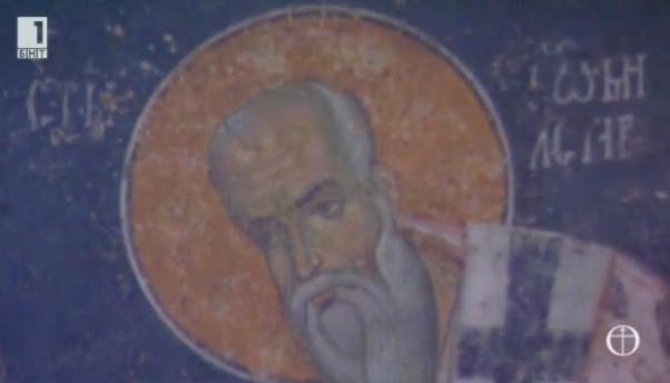 Св. Ефрем Българина – патриарх Сръбски