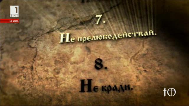 """""""Не прелюбодействай!"""" – разговор върху Седмата Божия заповед"""