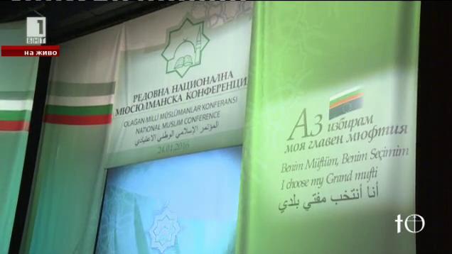 Неоосмански послания на Националната мюсюлманска конференция