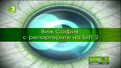 Виж София с репортерите на БНТ2 – 24 май 2013